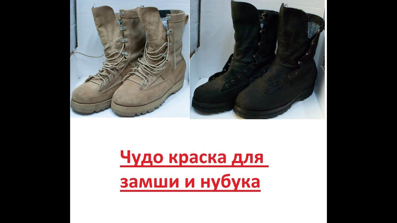 Почистить замшевые туфли своими руками 75