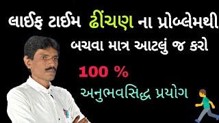 લાઈફ ટાઈમ ઢિચણ ના દુખાવાથી બચાવા માત્ર આટલું જ કરો || Manhar.D.Patel  Official