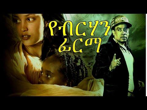 Ethiopian Movie Trailer - Yebiirhan Firma 2017 (የብርሃን ፊርማ)