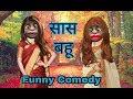 Saas   Bahu Funny Comedy ! Talking Tom Hindi Video ! Funny Comedy MJO