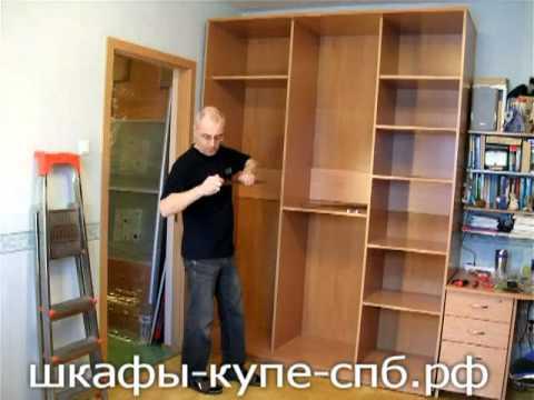 Видео как собрать шкаф-купе