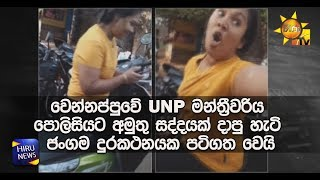 UNP MP in Wennappuwa records a strange incident on a mobile phone