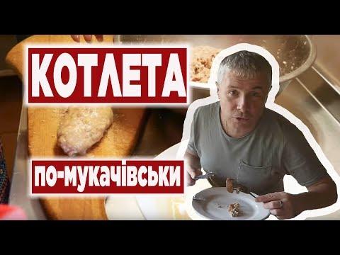 Котлета По-Мукачівськи Смачна І Соковита