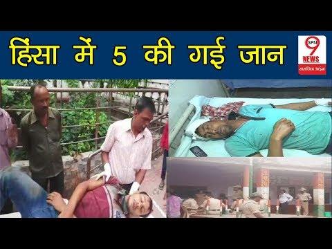 पश्चिम बंगाल में पंचायती चुनाव के दौरान हुआ बवाल |  West Bengal Panchayat Election Live