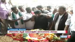 Seeman , Vaiko pays respect to deceased Naam Tamilar cadre Vignesh | News7 Tamil