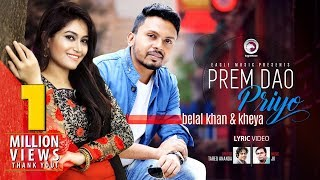 Prem Dao Priyo   Belal Khan   Kheya   Anonder Gaan 2   Bangla Song   Lyric Video   Eagle Music