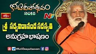 శ్రీ సర్వవిదానంద సరస్వతి అనుగ్రహ భాషణం | 10th Day #KotiDeepotsavam | NTV