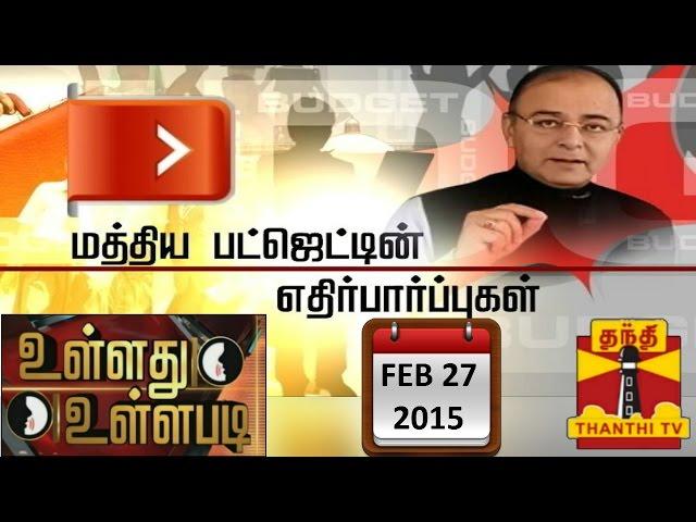 """Ullathu Ullapadi : """"Expectations in Union Budget 2015"""" (27/2/15) - Thanthi TV"""