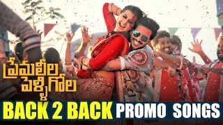 Back 2 Back Prema Leela Pelli Gola Movie Promo Video Songs | Vishnu Vishal,Nikki Galrani