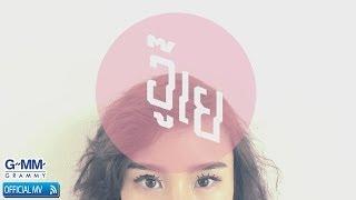 อู๊ เย - นท พนายางกูร  【OFFICIAL MV】
