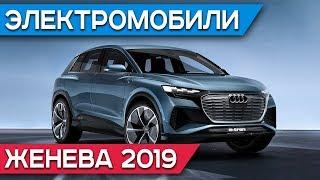 Женевский автосалон 2019: Audi Q4, Mercedes EQV, Skoda Vision iV и др. Автомобиль года Jaguar I-Pace