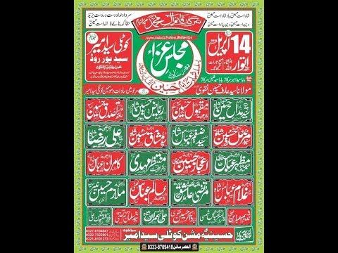 Live Majlis e aza | 14 April 2019  | Imam Bargah Al Murtaza Kotli Syed Amir Sialkot