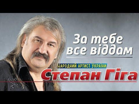 Степан Гіга -   за тебе все віддам