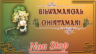 Bangla Pala Gaan | Bilwamangal Chintamani | বিল্বমঙ্গল চিন্তামণি | Supriya Haldar | Pala Kirtan