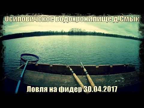 рыбалка в осиповичах видео