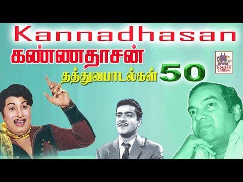 KANNADASAN THATHUVA PADALGAL | கண்ணதாசன் 50 தத்துவ பாடல்கள்