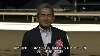 20201015エーデルワイス賞 角川秀樹調教師
