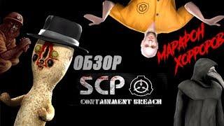 Обзор SCP - Containment Breach (+ Necrologue) от WildGamer
