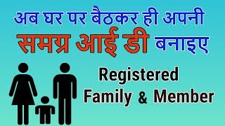 How to Registered Family and Member in Samagra ID at Home , MAKE SAMAGRA ID