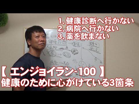 #100 健康のために心がけている3箇条/筋肉痛改善ストレッチ・身体ケア【エンジョイラン】