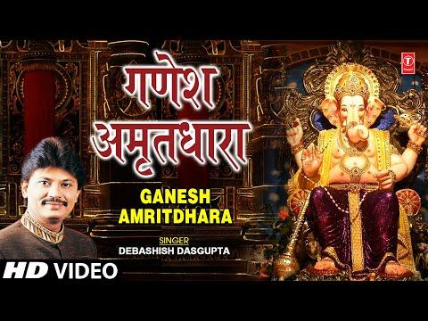 Ganesh Mantra Full Song Debashish Das Gupta I Ganesh Amritdhara...