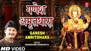 Download Ganesh Mantra [Full Song] Debashish Das Gupta I Ganesh Amritdhara 3Gp Mp4