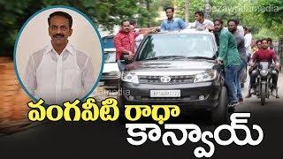 Vangaveeti Radha Babu Convoy | Bezawada Vangaveeti Convoy Exclusice Video | Bezawadamedia