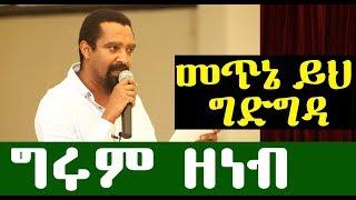 መጥኔ ይህ ግድግዳ - ግሩም ዘነበ   Ethiopia