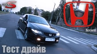 Тест драйв Honda Accord TypeS Drive time