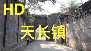 Tianchang Ancient Town | Travel In China | 天长古镇 | 石家庄井陉县古村镇游