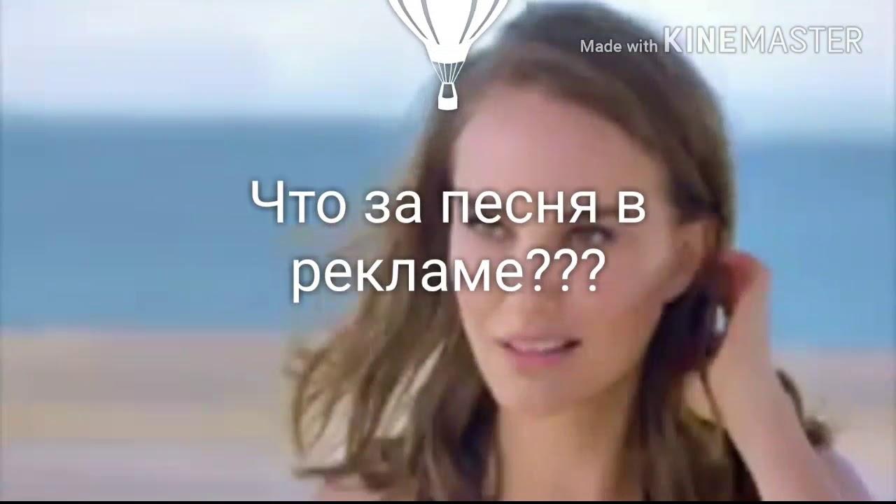 Натали Портман Реклама Диор Кто Поет