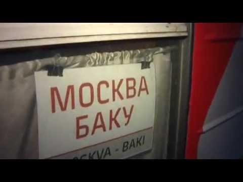 Заказать или купить жд-билеты Баку - Москва онлайн по