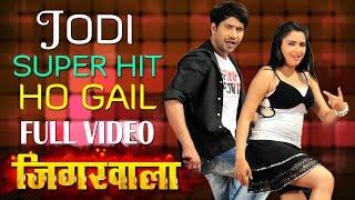 Full Video - Jodi Superhit Ho Gail [ New Bhojpuri Video Song ] Feat.Nirahua & Aamrapali - Jigarwala