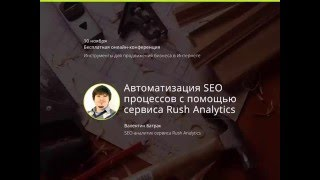 Автоматизация SEO в Rush Analytics