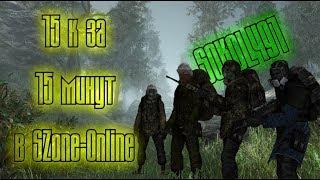 15к за 15 минут в sZone-Online [#Sokol491]
