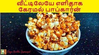 Jaggery Popcorn Recipe | Caramel Popcorn with Jaggery | Flavoured popcorn