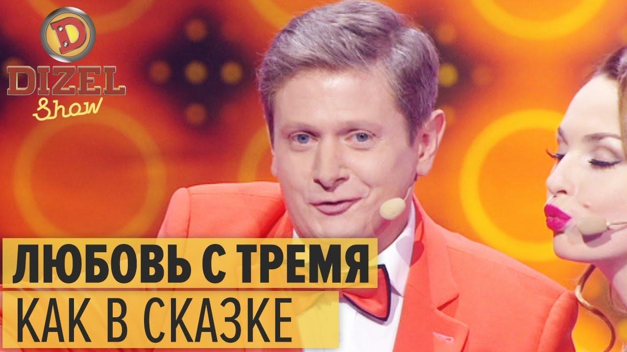 ЛЮБОВЬ КАК В СКАЗКЕ: смешная песня Дизель Шоу 2018 | ЮМОР ICTV