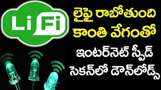 LIFI to DOMINATE Wifi | Latest Technology and Updates | LIFI Vs WIFI | VTube Telugu