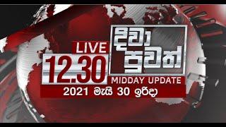 2021-05-30 | Rupavahini Sinhala News 12.30