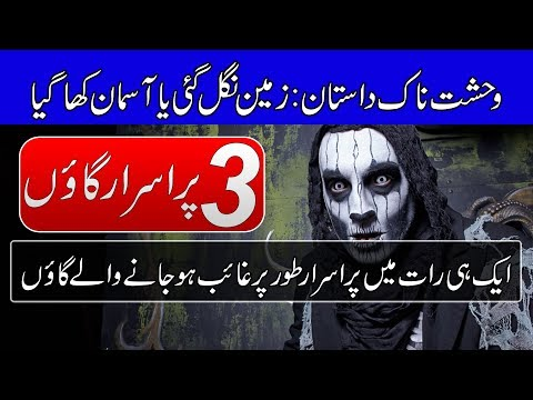 3 Truly Bizarre And Chilling Villages - Purisrar Dunya - Mysterious Places - Urdu Documentary