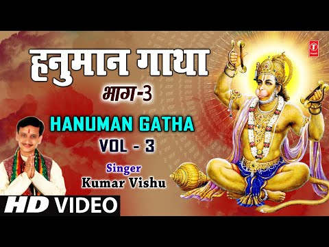 Hanuman Gatha 3 By Kumar Vishu Full Song - Hanumaan Gatha Vol...