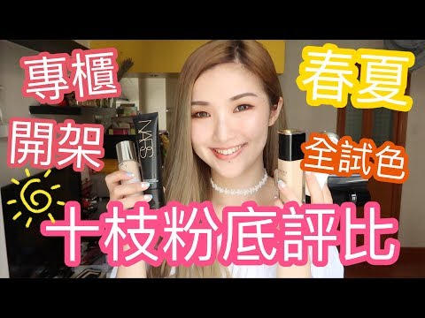 10枝春夏粉底評比+試色   10 FOUNDATION REVIEWS   cheerS beauty 【中字】