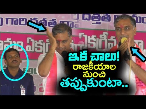 Minister Harish Rao Emotional Speech On His Political Career | Harish Rao Emotional On His Lady Fans