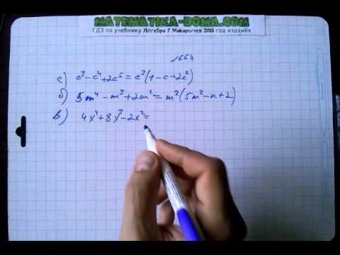 Гдз математика 7 класс макарычев 2011