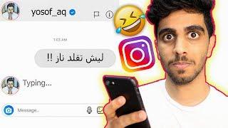 ارسلت 100 رسالة لليوتيوبرز في الخاص بالانستقرام !! ( يوسف احمد يقلد ناز ! )