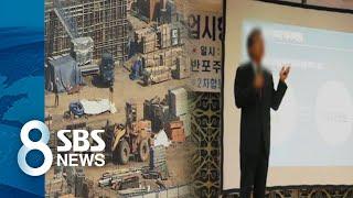 """시공권 따내려고 '현금 뿌리기'…경찰 """"로비자금만 43억"""" / SBS"""