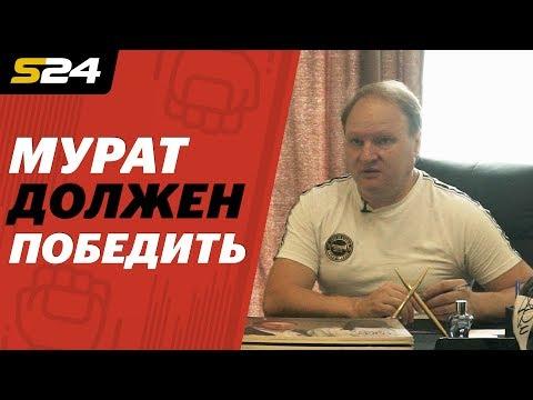 «Гассиев - продукт профессионального бокса». Хрюнов о бое Усика и Гассиева | Sport24