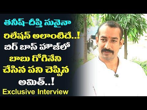 Bigg Boss Telugu 2: Amit Tiwari About Tanish ,Deepthi Sunaina & Babu Gogineni | Exclusive Interview