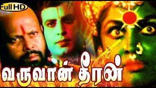 Varuvaan Theeran Super Hit Tamil Full Movie | Nanduri Ramu, Ramya Krishna HD