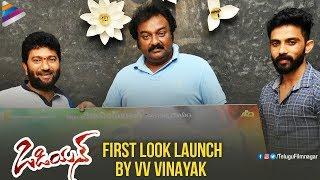 VV Vinayak Launches Mohanlal Odiyan First Look | Manju Warrier | Mohanlal | Telugu FilmNagar